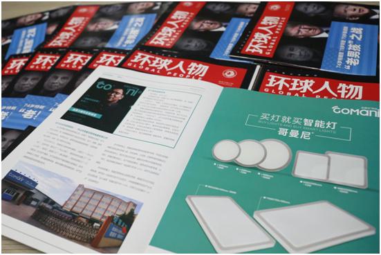 哥曼尼智能照明刊登《环球人物》 大展品牌风采